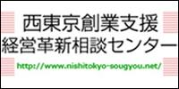 西東京市創業支援経営革新相談センター